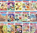 学研まんが新ひみつシリーズBセット(全15冊)