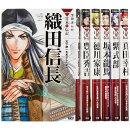 学研まんがNEW日本の伝記シリーズ既6巻