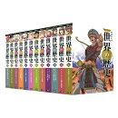 学研まんがNEW世界の歴史全12巻セット