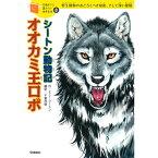 10歳までに読みたい世界名作(8)シートン動物記「オオカミ王ロボ」