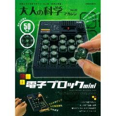 『大人の科学マガジン』Vol.32電子ブロックmini