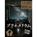 ピンホール式 プラネタリウム (大人の科学マガジンシリーズ BESTSELECTION)