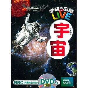 「LIVE」は本物の姿を伝える図鑑です!学研の図鑑LIVE(ライブ) 宇宙