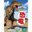 学研の図鑑LIVE(ライブ)恐竜