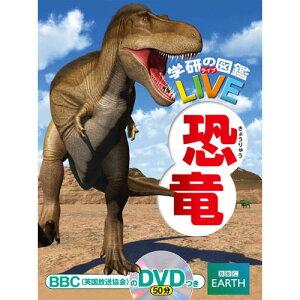 「LIVE」は本物の姿を伝える図鑑です!学研の図鑑LIVE(ライブ) 恐竜