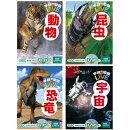学研の図鑑LIVE(ライブ)第1期4巻セット