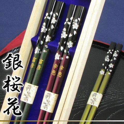 桐箱入り 夫婦箸 二膳セット 銀桜花