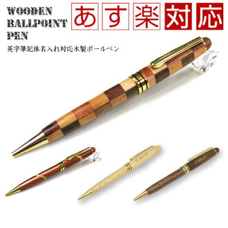 Wooden ballpoint pen (name / name / pen / gifts / employment celebration / employment / retirement celebration / / admission / graduation / graduated from memorabilia / Chronicles / novelty / non-brand / name put giveaway / respect for the aged day gradu