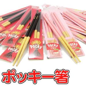楽天ランキング1位!「ポッキーの日」に大ヒット!!記念品・ノベルティ/にも!【楽ギフ_名入れ】...