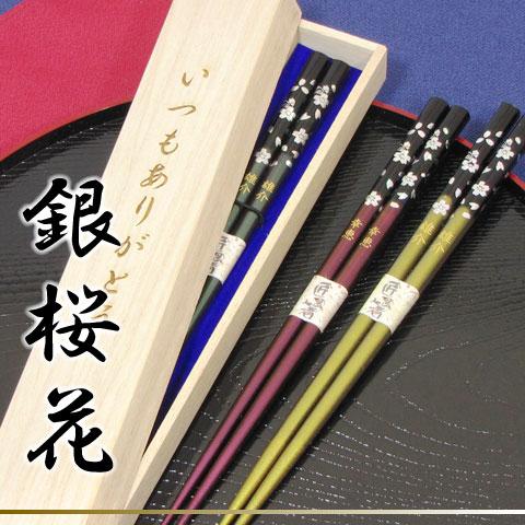 桐箱入り 名入れ箸(一膳) 銀桜花