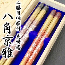 桐箱入り箸