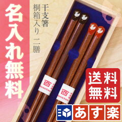 敬老の日は箸をプレゼント!おすすめの名前入り商品を3つ紹介
