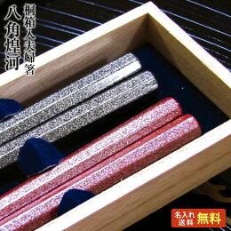 桐箱入り夫婦箸二膳セット高級箸八角煌河(こうが)全2種