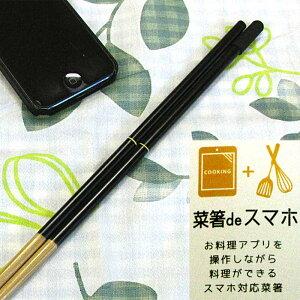 【名入れ無料】 名入れ箸 菜箸deスマホ タッチペン感覚でお料理アプリを操作しながら料理ができ…