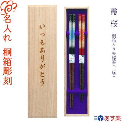 桐箱入り名入れ箸