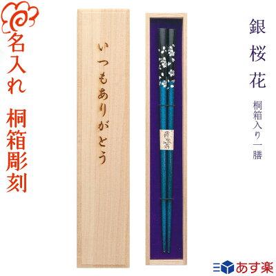 桐箱入り名入れ箸(一膳)銀桜花