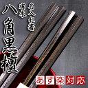 【あす楽対応】箸 名入れ [唐木 八角黒檀] 単品箸 箸/名...