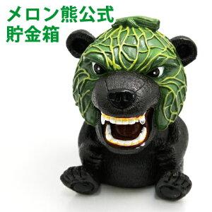 北海道が生んだ代表的ゆるキャラ!「月曜から夜ふかし」・「笑っていいとも」に登場【メロン熊...