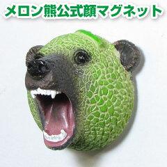 ☆楽天市場唯一のメロン熊公式取り扱い店☆北海道が生んだ代表的ゆるキャラ!【楽天唯一公式販...