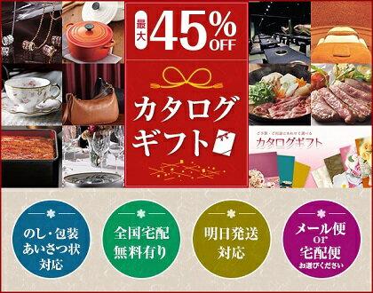 送料無料 カタログギフト genius 50600円 AZ−506コース 38%OFF:ギフトショップようこそ屋