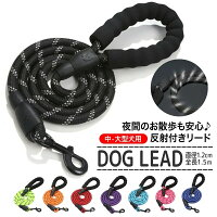 アフターマラソンクーポン!犬用リード中型犬大型犬丈夫反射材付きリード持ちやすいリードロープかわいい1.5mおすすめ【あす楽対応】