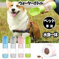 スーパーSALEクーポン!ペット用携帯水筒水飲みウォーターボトル給水器給水ボトルおでかけおやつ犬【あす楽対応】