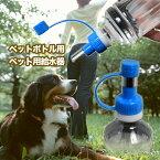 ペット用給水器超簡単♪ペットボトルのフタの部分につけるだけ【オススメ】