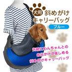 犬用斜めがけスリングバッグ3colorDOGGOODS