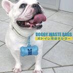犬トイレ袋ホルダー骨型ホルダーDOGGOODS
