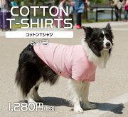 コットン Tシャツ ドッグウェア