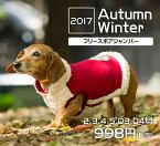 2017秋冬フリースボアジャンパー犬服ドッグウェア犬ウェア洋服犬服冬ペットフリースメール便使用可
