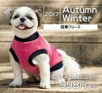 2017秋冬超厚フリース犬服ドッグウェア犬ウェア洋服犬服冬フリースペットメール便使用可
