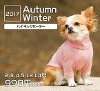 ハイネックセーター犬服2017秋冬ドッグウェア犬ウェア洋服犬服冬ペットメール便使用可