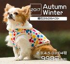 襟付ふわふわベストカラフルドット柄犬服2017秋冬ドッグウェア犬ウェア洋服犬服冬ペットメール便使用可