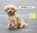 新年号!令和記念クーポンドックウェア  柄カバーオール 犬服  VERY  犬 抜け毛対策 安い かわいい  ブランド まとめ買い 訳あり 犬 の 服 かわいい