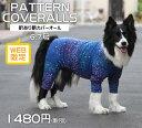 新年号!令和記念クーポンドッグウェア  柄カバーオール 犬服  VERY  犬 抜け毛対策 安い かわいい  ブランド まとめ買い 訳あり 犬 の 服 かわいい