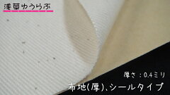 ★手芸・クラフトに最適★厚手でややソフトな風合いのシールタイプ接着芯。布地厚シールタイプ...