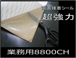 「810HD超強力両面シート」の後継品。有害性がなく、環境影響の心配もなく、高い接着性を維持で...