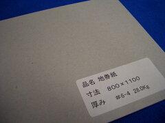 地券紙 0.4mm 型紙 製本 表紙用芯 110cm×80cm 連量 28kg