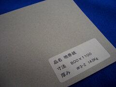 地券紙 0.2mm 型紙 製本 表紙用芯 110cm×80cm 連量 14kg