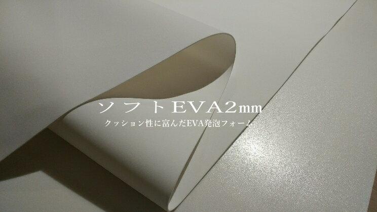 裁縫材料, 芯地 EVA 2 EVA