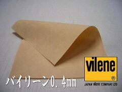 バイリーンの中では薄めですが、適度なハリがでる芯材です。バイリーン0.4ミリ芯地