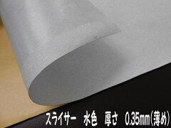 手芸・クラフトに最適♪人気No.1の定番接着芯です。適度な厚みと張りが出ます。スライサー0.35m...