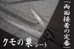 くもの巣シート(アイロン両面接着、剥離紙付き)「cobweb」