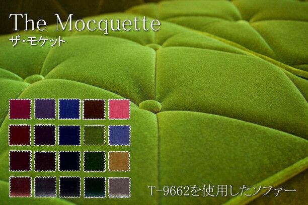 ザ・モケット 車のシートや内装の張替えにも シンコール 椅子張り生地 全21色 SINCOL The Mocquette