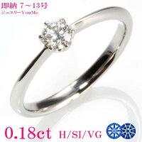 婚約指輪7-13号即納0.18ctH&Cが決めてダイヤモンドリング高評価レビュー4.82は信頼の証【サイズ直し一回無料】刻印無料ハードプラチナ900サプライズプロポーズに人気ハートアンドキュービットエンゲージリング選べるケースも感動レベル