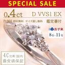 婚約指輪 天然ダイヤ 0.4 婚約指輪 0.4ct D VVS1 EX サイドダイヤ付き 8号 9号 10号 あす楽 刻印無料 鑑...