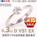 婚約指輪 ティファニー6本爪デザイン 婚約指輪 ダイヤ〔あす