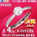 婚約指輪 ティファニー6本爪タイプ 婚約指輪 0.4ct D VVS1 EX あす楽 刻印無料 鑑定書付 プラチナ リング サイズ直し1回無料】婚約指輪 ダイヤ リング 婚約指輪 人気 エンゲージリング 人気 指輪・・・