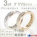 婚約指輪 ダイヤ エタニティリング ダイヤ 結婚指輪 フルエタニティ 3ct F VVSクラス プリンセスカット...